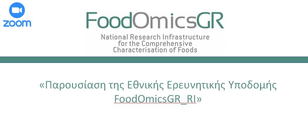 Παρουσίαση της Εθνικής Ερευνητικής Υποδομής FoodOmicsGR_RI